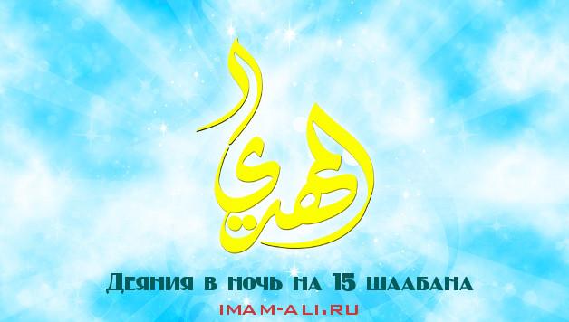 15-shaaban