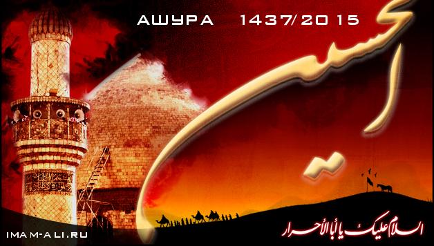 ashura2015