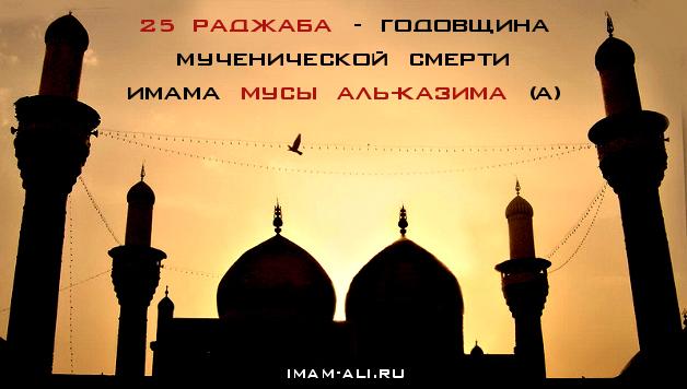 imam-musa-al-kazim-death-vk