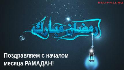 ramadan-2016